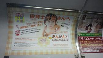 電車広告.jpg